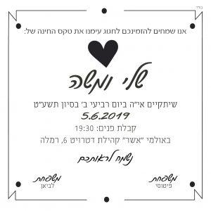 הזמנה לחינה אהבה בדרכים