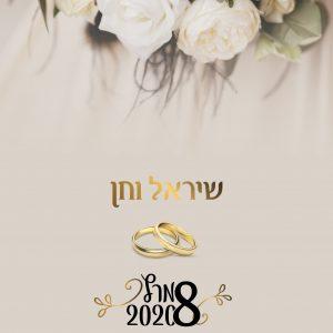 קשת ורדים