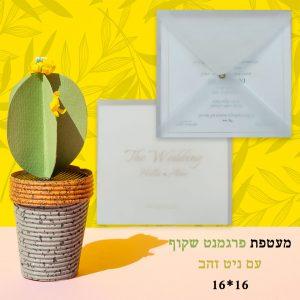 מעטפה פרגמנט שקוף עם ניט זהב 16*16