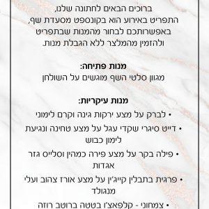 תפריט רוזגולד הארט